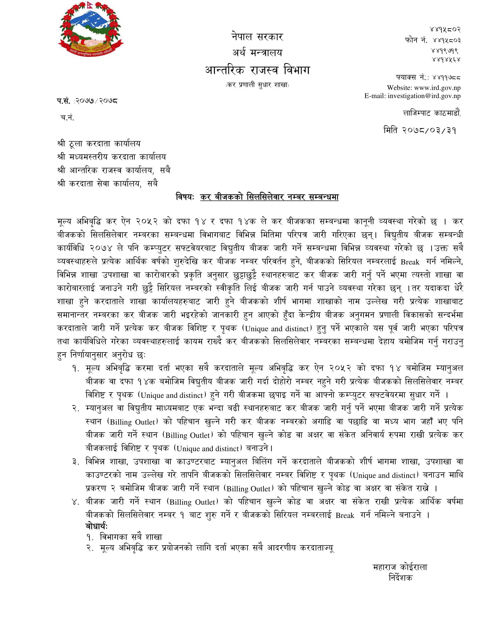 Circular regarding VAT Invoice Number